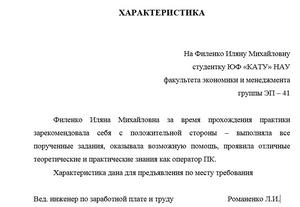 xarakteristika-s-mesta-raboty-3