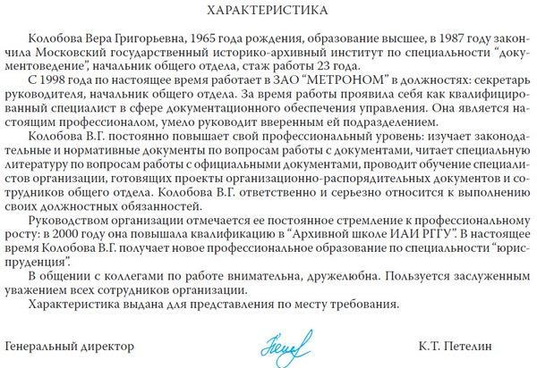 xarakteristika-s-mesta-raboty-4