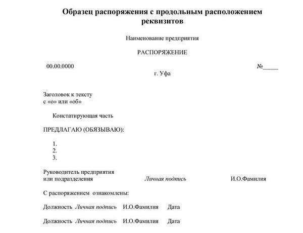 chem-otlichaetsya-prikaz-ot-rasporyazheniya-3