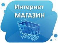 Франшиза интернет магазина