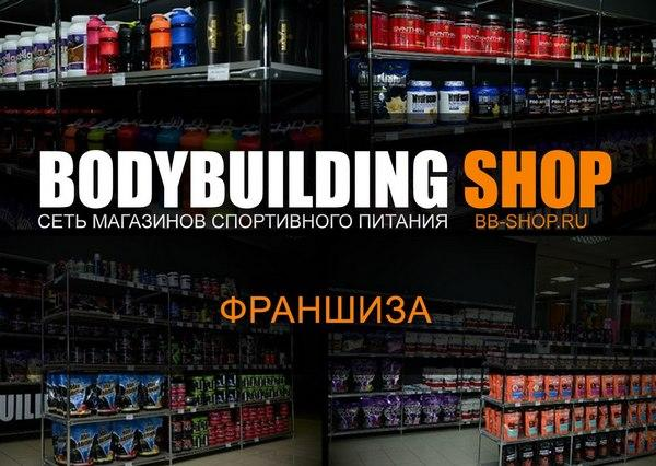 Франшиза Bodybuilding shop