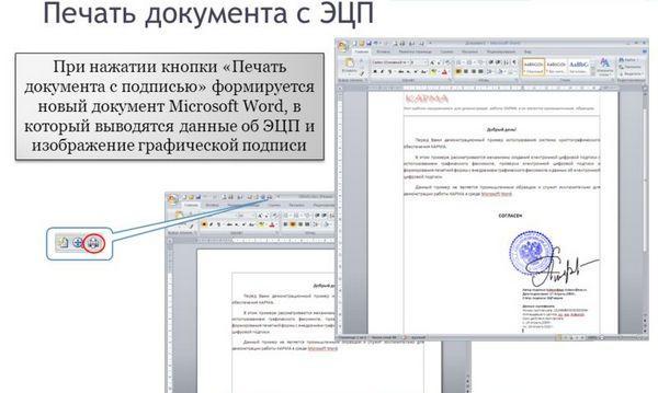 Заверение электронной подписи