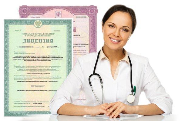 Лицензии на медицинскую деятельность