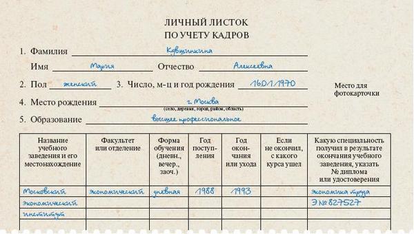 lichnyj-listok-po-uchetu-kadrov-1