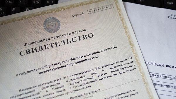 Регистрация ип через юриста скачать налоговую декларацию по ндфл 2019
