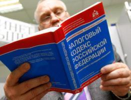 Пенсион читает налоговый кодекс