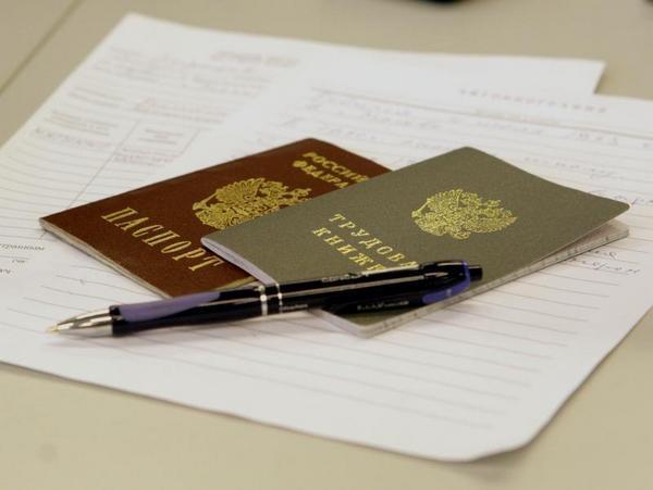 Паспорт и трудовая книжка