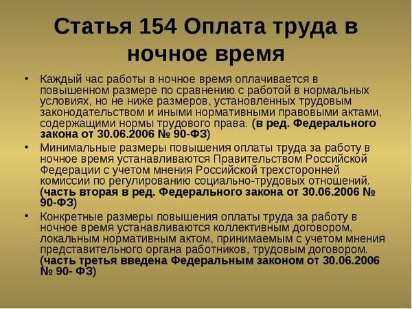 rabota-v-nochnoe-vremya-2