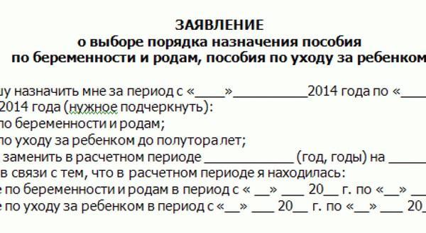rasschitat-dekretnyj-otpusk-3