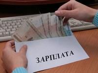 Справка о заработной плате
