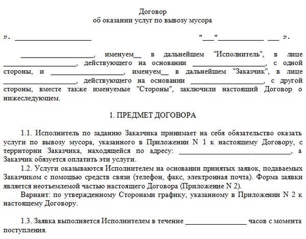 dogovor-na-vyvoz-musora-2