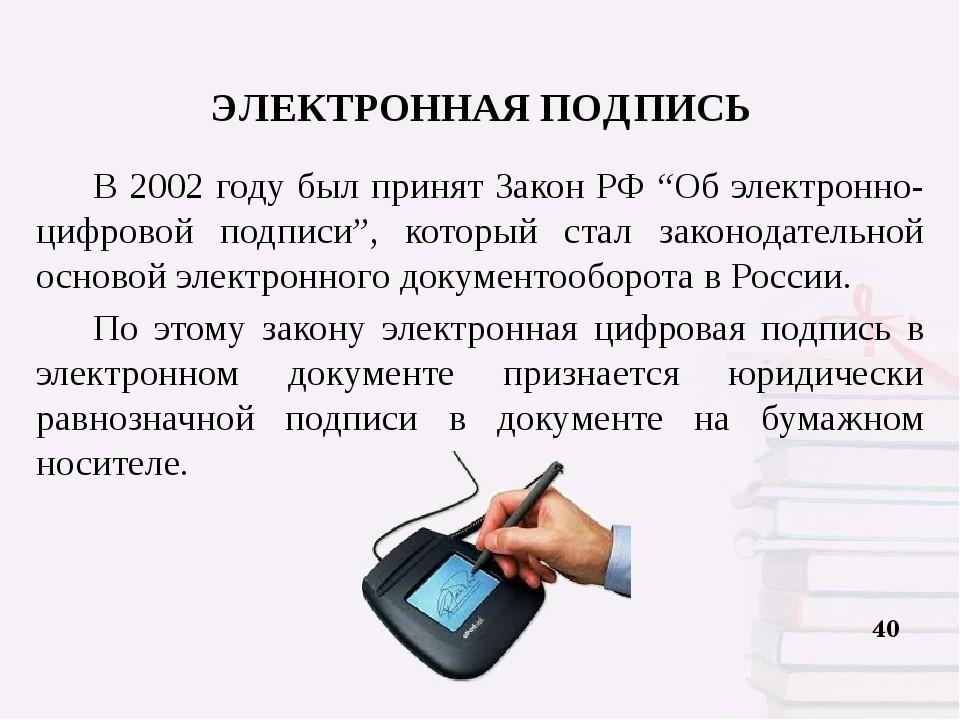 """закон рф """"Об электронной цифровой подписи"""""""