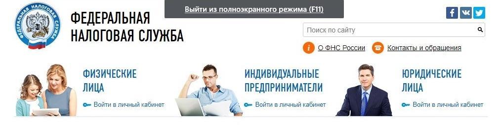 сайт ФНС - Главная