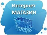 Франшиза интернет-магазина