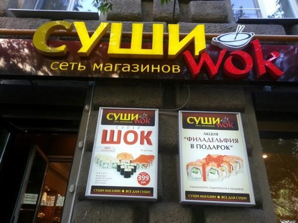 Сеть магазинов Суши Вок