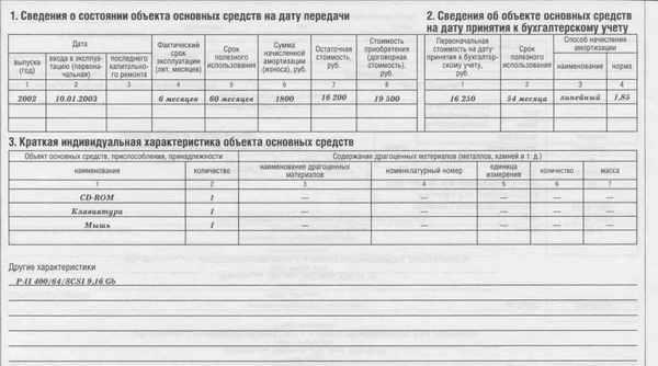 Пример заполненного документа