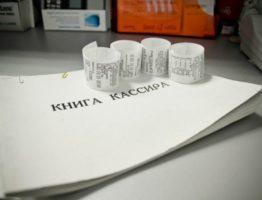 Документы кассира