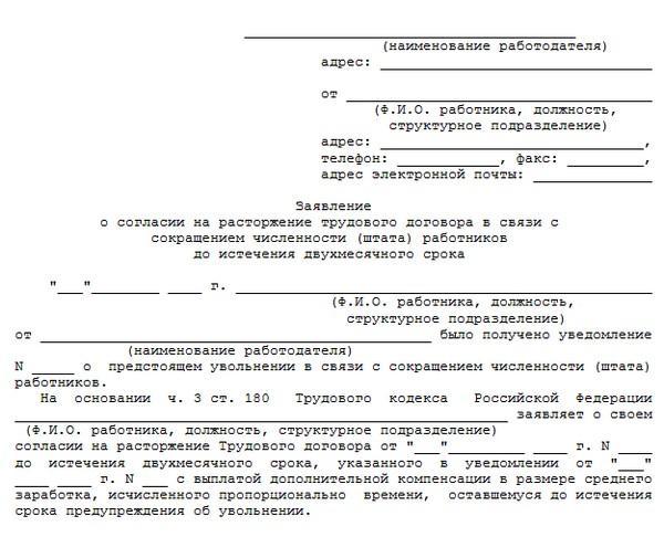 uvolnenie-po-sokrashheniyu-shtatov-tk-rf-1