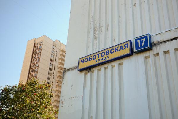 Юрадрес фирмы на ул. Чоботовской