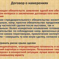 Договор о намерениях