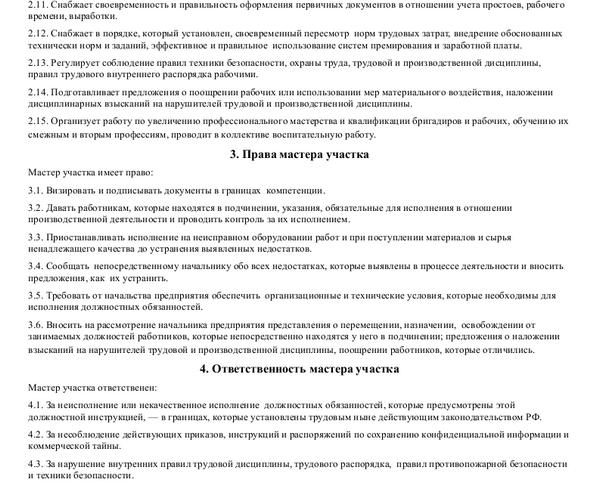 должностная инструкция первичные документы