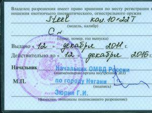 Информация о взятых кредитах