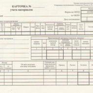 Карточка учета материалов форма м 17