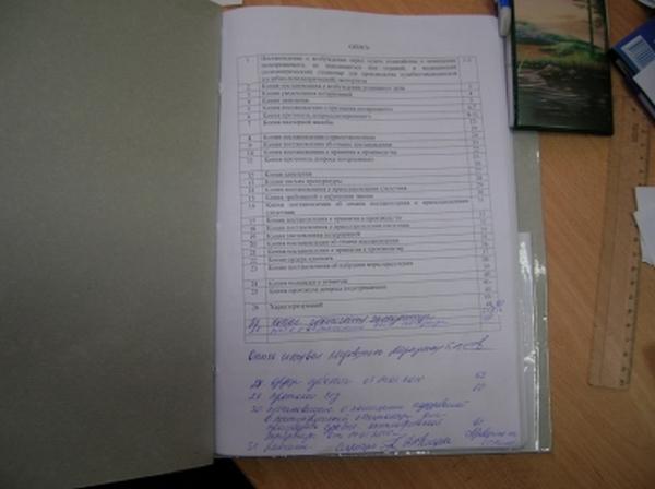 Опись документов для личного дела