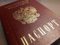 Госпошлина за регистрацию паспорта РФ