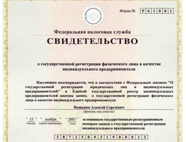Регистрация ип в ноябре программа для заполнения налоговой декларации 3 ндфл 2019