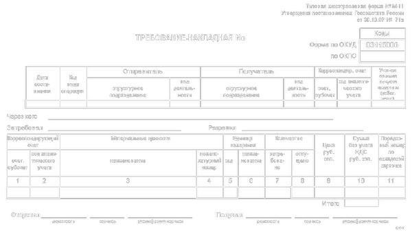 Требование-накладная форма М11 - образец заполнения