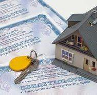 Решистарция прав собственности