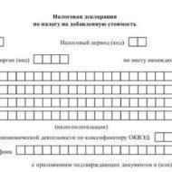 Образец налоговой декларации по уплате НДС