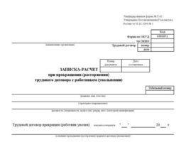 Образец записки расчета при увольнении
