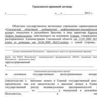 Пример гражданско-правового договора