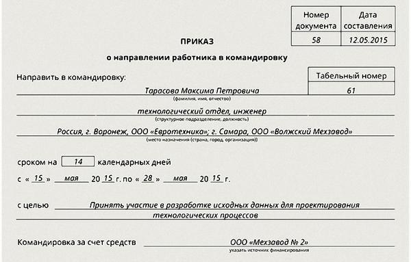 Приказ на командировку образец т9 - скачать документ