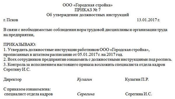 Пример приказа