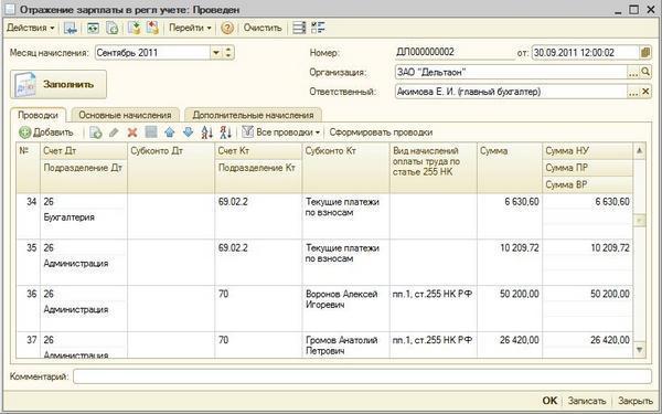 Изображение - Управление персоналом зарплата 1s-zarplata-i-upravlenie-personalom-3