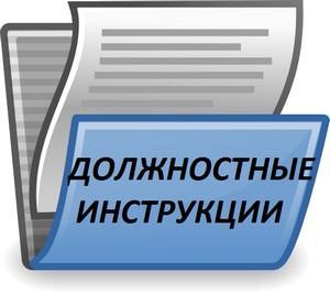 Необходимость должностной инструкции на предприятии