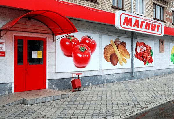 Магазин Магнит