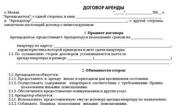 Госпошлина регистрации договора аренды ип регистрация ип цена в перми