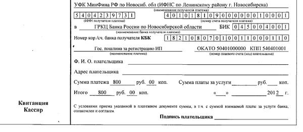 Скачать квитанцию об уплате госпошлины при регистрации ооо электронная сдача отчетности проблемы