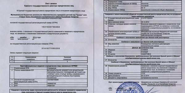 Компенсация за неиспользованный отпуск статья тк 255