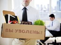 Порядок увольнения работника