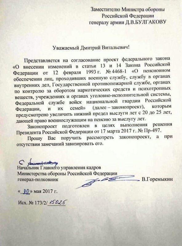 Закон РФ №4468-1