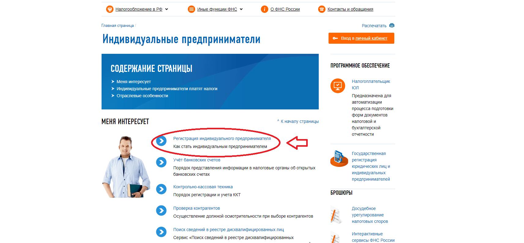 Регистрацию ип на сайте фнс россии как заполнить декларацию 3 ндфл самостоятельно за 2019 год