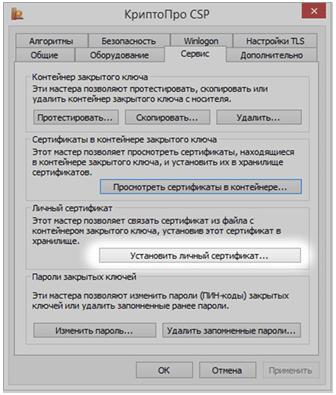 КриптоПро CSP - установить личный сертификат