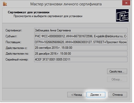 сертификат установки