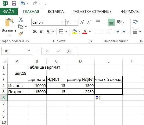 формула в экселе