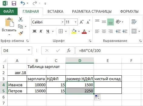 копирование формулы в excel